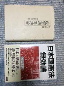小山常実著 日本国憲法無効論