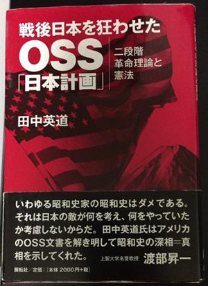 田中英道著 戦後日本を狂はせたOSS「日本計画」―二段階革命理論と憲法