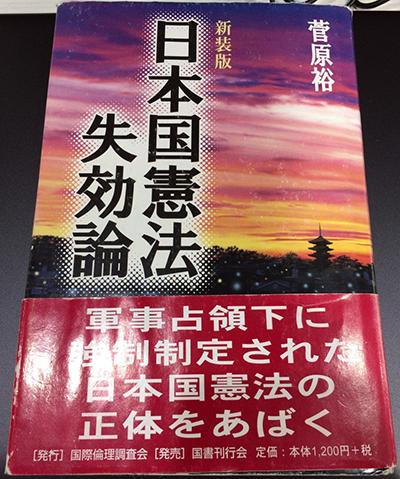 菅原裕著 日本国憲法失効論