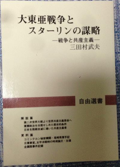 三田村武夫著 大東亜戦争とスターリンの謀略