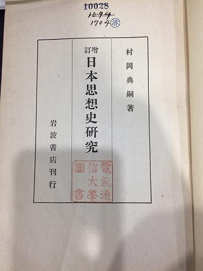 村岡典嗣著 増訂日本思想史研究