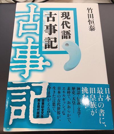 竹田恒泰著 現代語古事記