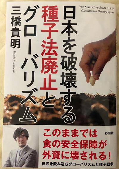 三橋貴明著 日本を破壊する種子法廃止とグローバリズム 安田節子著 自殺する種子