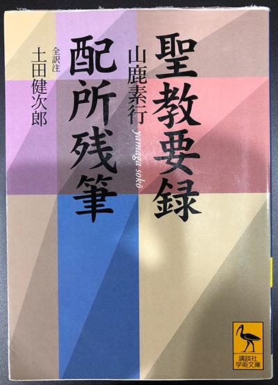 山鹿素行著/土田健次郎訳 聖教要録・配所残筆