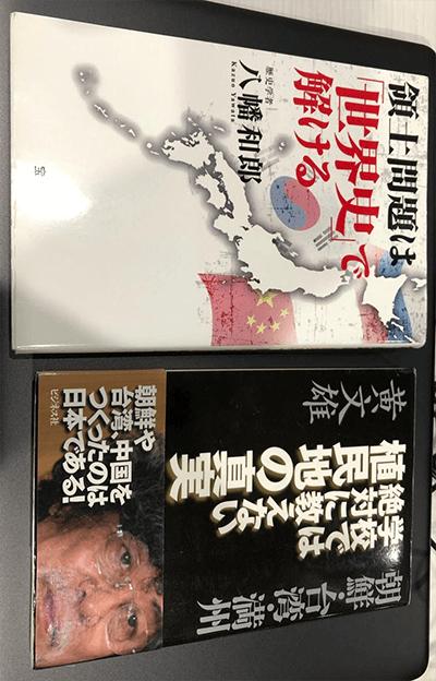 八幡和郎著 領土問題は「世界史」で解ける 黄文雄著 学校では絶対に教へない植民地の真実 朝鮮・台湾・満州