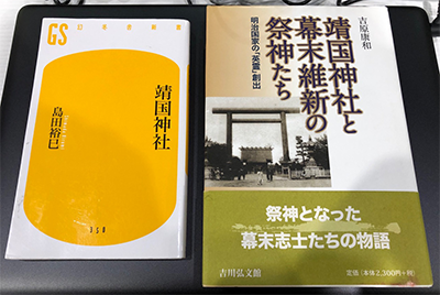島田裕巳著 靖国神社 吉原康和著 靖国神社と幕末維新の祭神たち